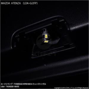 2-C-10 即納★アテンザ GJ2FP対応 カーテシ☆T10 HYPER NEO 6 WEDGE シングル球 サンダーホワイト 2球