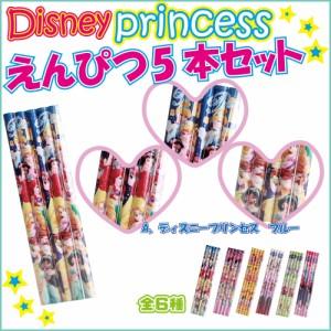 ディズニープリンセス鉛筆5本セット 【窓美人】