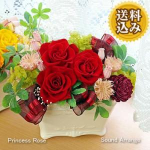 母の日 プリザーブドフラワー 父の日 ギフト プリンセスローズ 誕生日プレゼント 女性 バラ 送別 結婚記念日 退職祝 お礼