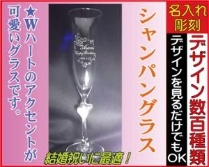 フルートグラス(シャンパングラス)◆クリスマス、彫刻グラス、名入れグラス、誕生日プレゼント、結婚祝い、記念品、プレゼント