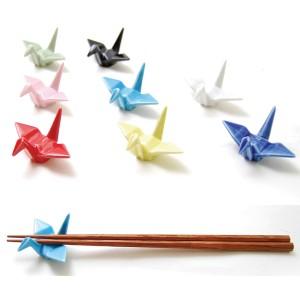 折り鶴 おしゃれ 箸置き 磁器 瀬戸焼 日本製 / 和食器 カトラリーレスト オブジェ / 引越し祝い プレゼント ギフト