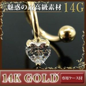 ボディピアス 【ケース付】 14Kゴールドスパイラルバーベル/14G ボディーピアス へそピアス 軟骨ピアス