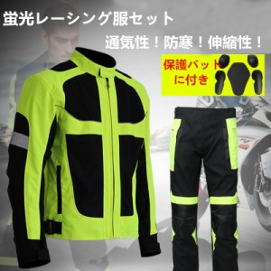 春夏物バイク服 メッシュジャケット メンズ 通気 プロテクター装備 ライダースジャケット+パンツ上下2点 セット バイクウェア