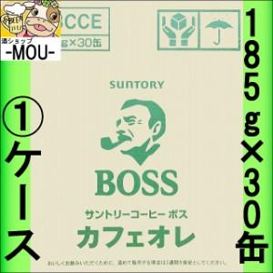【1ケース】サントリー ボス カフェオレ 185g【缶コーヒー コーヒー】