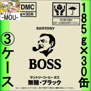 【3ケース】サントリー ボス ブラック 185g【缶コーヒー コーヒー】