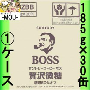 【1ケース】サントリー ボス 贅沢微糖 185g【缶コーヒー コーヒー】