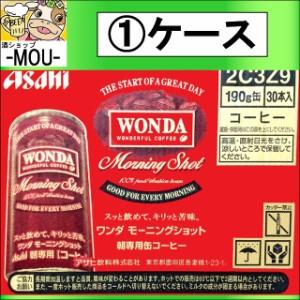 【1ケース】アサヒ ワンダ モーニングショット 190g【コーヒー 缶コーヒー】
