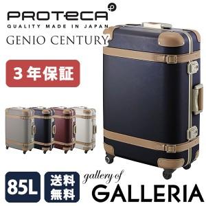 【商品レビューで+5倍】プロテカ スーツケース ジーニオセンチュリー エース PROTeCA GENIO CENTURY ハンドルなし 85L 710日程度 0051