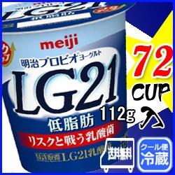 明治プロビオヨーグルトLG21低脂肪112g×72個入り【送料無料♪】【代引き不可】【クール便】MMM56