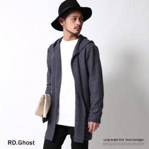 カーディガン メンズ ニット ロング丈 フード カジュアル ロングカーデ ガウン RD.Ghost 6889【pre_d】