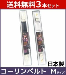送料無料3本セット 日本製 礼装着付用 コーリンベルト Mサイズ ホワイト ブラック 振袖 留袖 浴衣の必需品 ウエストベルト 腰紐 和装小物