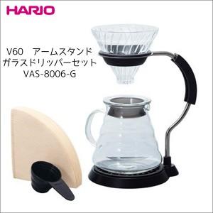 送料無料 HARIO ハリオ V60 アームスタンドガラスドリッパーセットVAS-8006-G 耐熱ガラスドリッパー コーヒードリッパー