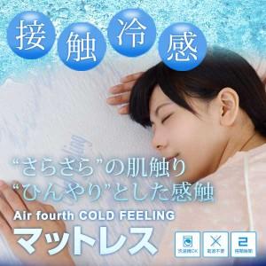 """""""◆在庫限り値下げ◆【送料無料】Air fourth COLD FEELINGマットレス"""""""