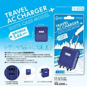 【全世界対応】トランク型AC充電器 CS-ACG/2P iPhone対応 USB AC充電器 2ポート