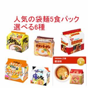 【6240円以上で景品ゲット】 インスタントラーメン 袋麺  6種味 30食セット