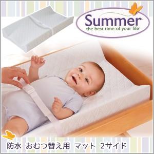 オムツ替えシート おむつ替えマット 台 防水 ベビー サマーインファント Summer Infant 2 Sided Contour Change Pad