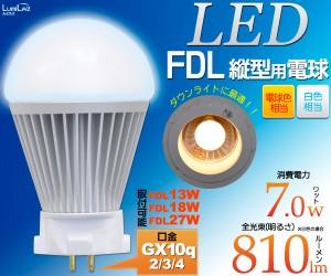 口金:GX10q(2/3/4)/ FDL 縦型用LED電球■ダウンライトに最定期なLEDライト消費電力7W 【白色相当810lm/電球色相当710lm】