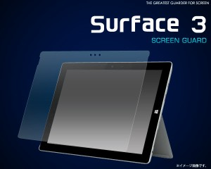 【Surface 3用】液晶保護シール* Microsoft(マイクロソフト) タブレット サーフェス 3用 液晶画面保護フィルム【シート】