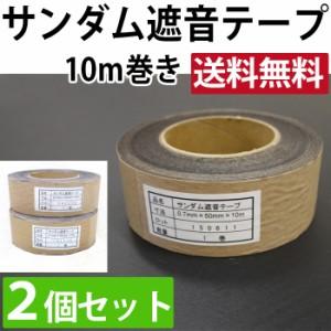 サンダムE45用 遮音テープ (Ry) 約厚さ0.7mm×5cm×10m巻き 2個セット