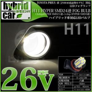 10-D-3 【送¥0】即納★プリウスα ZVW40/41前期対応 H11 HYPER SMD24連 LEDフォグ タイプ ペールイエロー(4300K) 2球