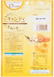 ◆マヌカハニーキャンディー ◆(マヌカ/MGO/オリジナル)【2個までネコポス便OK】