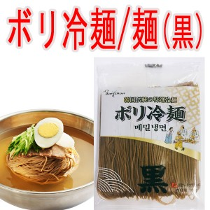 ボリチョン ボリ冷麺の麺(黒)(160g)★韓国食品市場★韓国食材/ 韓国料理/ 韓国麺類/ 冷麺/ 麺