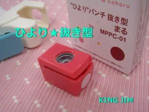 テプラ ひより パンチ 抜き型 MPPC1〜5 410円 メール便OK キングジム