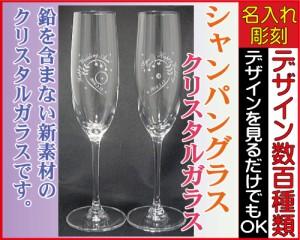 ペアフルートグラス(シャンパングラス)ペアーグラス◆クリスマス、名入れグラス、誕生日プレゼント、結婚祝い、記念品、プレゼント