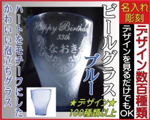 【名入れ/グラス】泡立ちビールグラス BeerHeart(ブルー)★誕生日プレゼント、結婚祝い、 名入れ、誕生日プレゼント、父の日、母の日