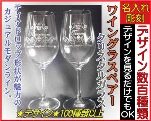 【名入れ彫刻ギフト】ワイングラス/ペアー/クリアー◆名前入れグラス、誕生日プレゼント、結婚祝い、記念品、父の日、母の日