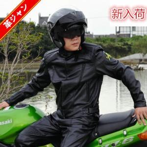 バイクセット レザー ジャケット 秋冬 春夏 メンズ レザージャケット パンツ ライダースジャケット メッシュ プロテクター装備耐磨