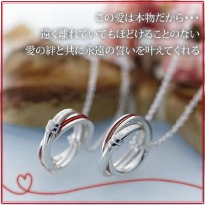 ペアネックレス 2本セット カップル お揃い 送料無料 人気ブランド LOVE of DESTINY 運命の愛 lod-018m018l