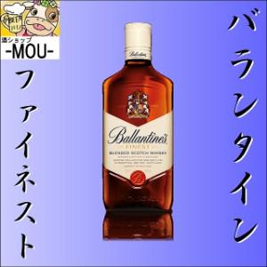 【スコッチ】バランタインファイネスト 40度 700ml【ウイスキー ウィスキー】【ヰ】【1本】【還元祭クーポン利用可】
