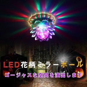 LED花柄ミラーボール 舞台照明 レーザー レッド、グリーン、ブルーの明かり、省エネ「旅行用変換プラグをプレゼント」