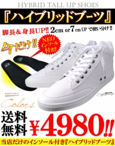 ★送料無料 7cmアップ スニーカー ホワイト 白 ブラック 黒 ハイカット シューズ 靴 身長UP おしゃれ 【j-kutu22-t】 [SALE]