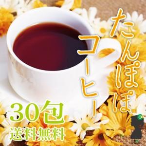 たんぽぽコーヒーお試し30包!送料無料!安心安全残留農薬検査済みのノンカフェイン妊婦茶!タンポポ茶
