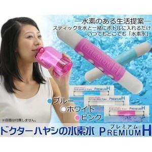 """""""★「水素水生成スティック/ドクターハヤシの水素水PremiumH 1セット」スティックを水とボトルに入れるだけでいつでもどこでも水素水に!"""""""
