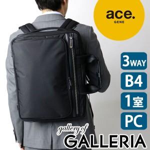 【即納】【送料無料】ace.GENE エースジーン ビジネスバッグ FLEX LITE Fit 3WAY ブリーフケース (B4対応) リュック 54562
