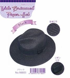 つば広ペーパーハット『ブラック』(98805) 麦わら帽子 ストローハット ジップ