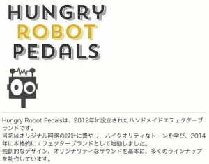 Hungry Robot Pedals/Hungry Robot [hg+lg] オーバードライブ【ハングリーロボットペダルズ】