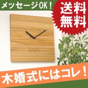 名入れ 時計 名前入り 木製 掛け時計 掛時計 おしゃれ 【 壁掛け時計・波型  】 引越し 新築祝い プレゼント ギフト