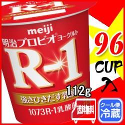 明治ヨーグルトR-1 食べるタイプ カップ112g×96個入り【送料無料♪】【代引き不可】【クール便】MMMM63