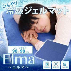 """""""◆【送料無料】ひんやり!冷感ジェルマット Elma 90×90 洗濯可"""""""