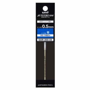 三菱鉛筆 ジェットストリーム PRIME用替え芯 SXR-200-05 青 0.5mm 青10本入 送料無料