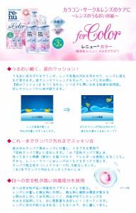 .◇レニューカラー 4箱/ ソフトレンズ用洗浄・保存液 / ボシュロム / ケア