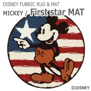 ディズニーデザインマット ミッキー ファーストスターマット (S) DMM-4049 約60×60cm円形