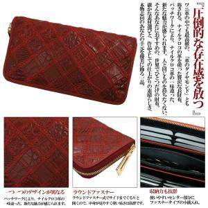 Maturi マトゥーリ 最高級 クロコダイル 長財布 ラウンドファスナー MR-051 RD 定価30000円