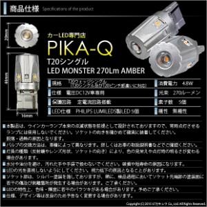 5-D-7 【送¥0】即納★カローラアクシオHV NKE165後期対応 LEDウインカー T20S LED MONSTER 270LM アンバー 2個