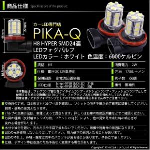 10-C-4 【送¥0】即納★ワゴンR スティングレー MH34S MC後対応 H8 HYPER SMD24連 LEDフォグ タイプ 6000K 2球