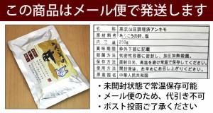 【全国送料無料】海のフォアグラ『あん肝』たっぷり500g入り(250g×2P)/常温保存/メール便/代引き不可